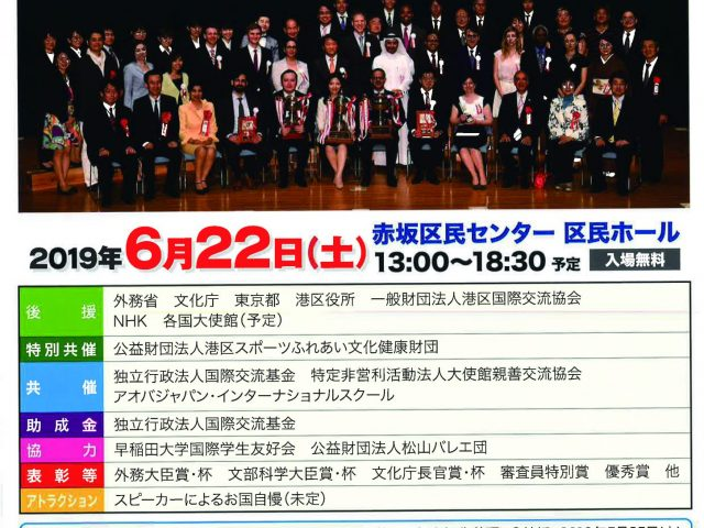 Japanese Speech Contest on 22nd JUNE