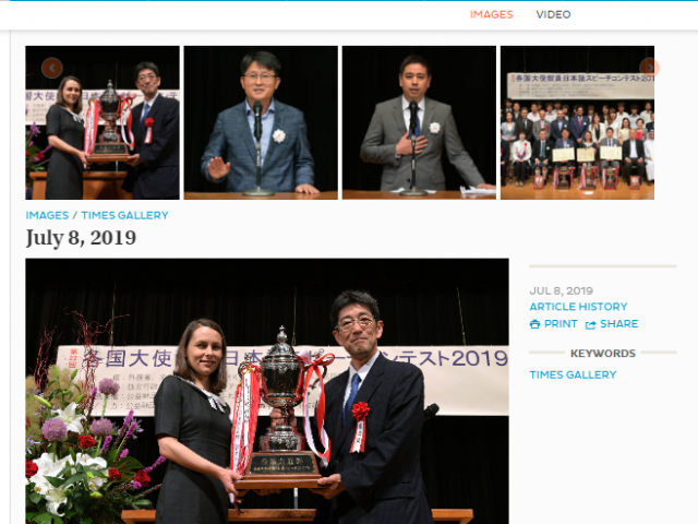 The Japanese Speech Contest 2019 for Foreign Diplomats