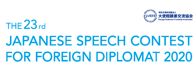 Aoba hosts the Japanese Speech Contest For Foreign Diplomats 2020!
