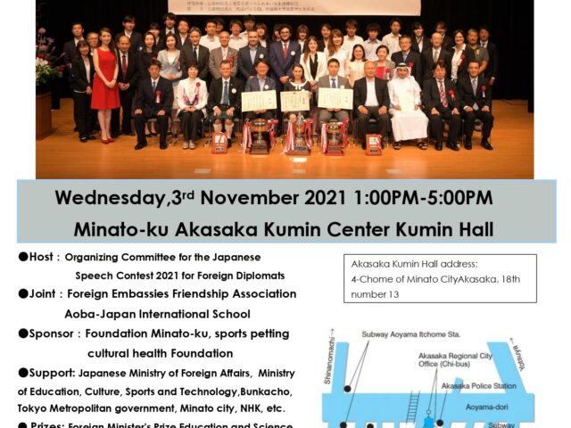 Japanese Speech Contest for Foreign Diplomats 2021 hosted by Aoba